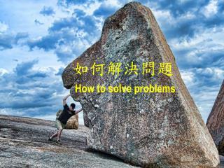 如何解決問題 How to solve problems