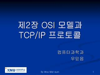 ? 2 ?  OSI  ???  TCP/IP  ????
