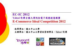 EC-IC 2012 Yahoo! 奇摩全國大專院校電子商務創意競賽 E-Commerce Ideal Competition 2012