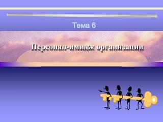 Персонал-имидж организации