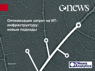 Оптимизация затрат на ИТ-инфраструктуру:  новые подходы