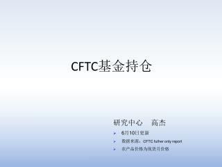 CFTC 基金持仓