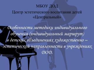 МБОУ ДОД  Центр эстетического воспитания детей «Центральный»