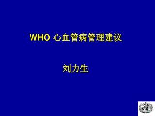 WHO 心血管病管理建议 刘力生