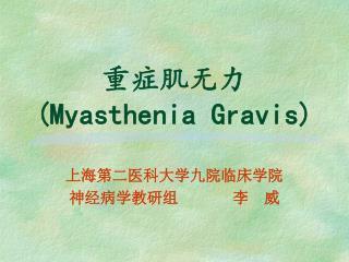 重症肌无力 (Myasthenia Gravis)