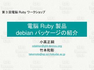 電脳  Ruby  製品 debian  パッケージの紹介