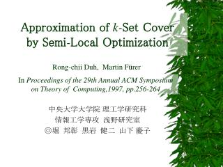 Approximation of  k- Set Cover by Semi - Local Optimization