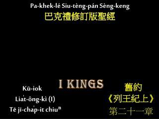 Kū-iok Lia̍t-ông- k ì (I) Tē jī-cha̍p-it chiuⁿ