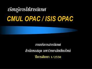 เรียนรู้การใช้สารนิเทศ  CMUL OPAC / ISIS OPAC