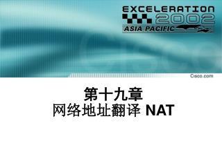 第十九章 网络地址翻译  NAT