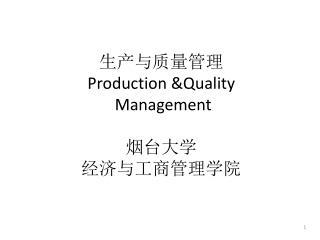 生产与质量管理 Production &Quality  Management 烟台大学 经济与工商管理学院