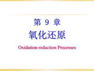 第 9 章 氧化还原 Oxidation-reduction Processes