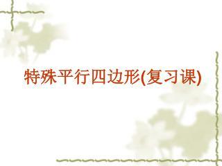 特殊平行四边形 ( 复习课 )
