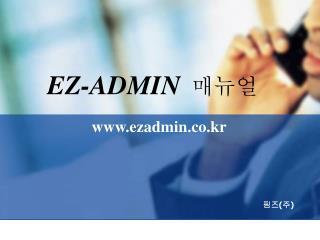 EZ-ADMIN  매뉴얼