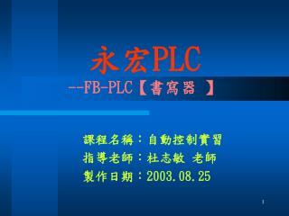 永宏 PLC  --FB-PLC 【 書寫器  】