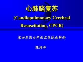 心肺脑复苏 (Candiopulmonary Cerebral Resuscitation, CPCR)