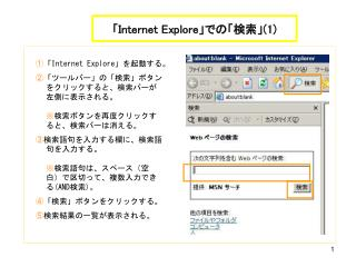 「 Internet Explore 」での「検索」 (1)