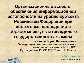 Илюхин Борис Валентинович Заведующий центром мониторинга и оценки качества образования ТОИПКРО