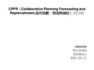 CPFR ( Collaborative Planning Forecasting and Replenishment, 協同規劃、預測與補給)  的介紹