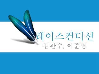 레이스컨디션 김판수 ,  이준영
