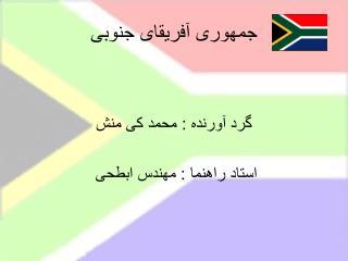 جمهوری آفریقای جنوبی