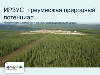 ИРЗУС :  преумножая природный потенциал Инвестиции в ресурсы и запасы углеводородного сырья