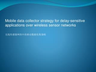 Mobile data collector strategy for delay-sensitive applications over wireless sensor networks