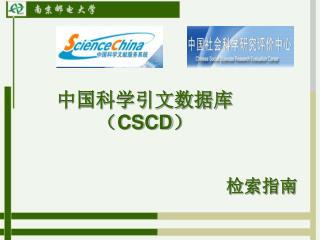 中国科学引文数据库( CSCD )