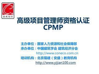 高级项目管理师资格认证 CPMP