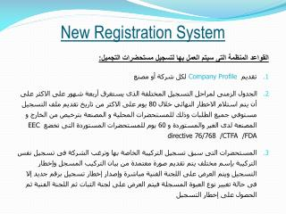 New Registration System