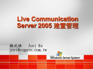 Live Communication  Server 2005  建置管理