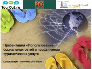Презентация «Использование социальных сетей впродвижении туристических услуг»