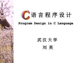 语 言 程 序 设 计