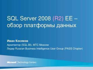 SQL Server 2008  ( R2 ) EE  –  обзор платформы данных