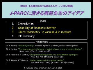 「 第5回  J-PARC における高エネルギーハドロン物理 」 J-PARC に活きる南部先生のアイデア