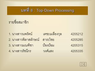 บทที่ 8  :  Top-Down Processing
