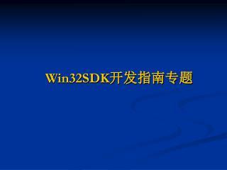 Win32SDK ??????