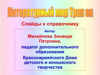 Автор: Михайлова Зинаида Петровна, педагог дополнительного образования