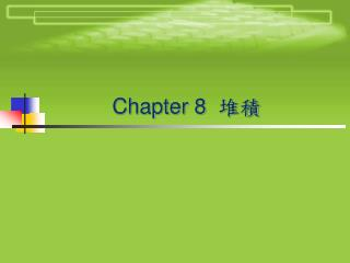 Chapter 8   堆積