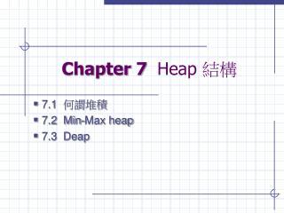 Chapter 7   Heap  結構