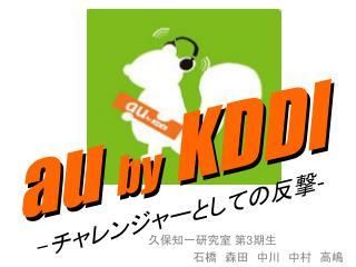 Au by KDDI --