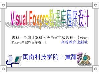 Visual Foxpro 数据库程序设计