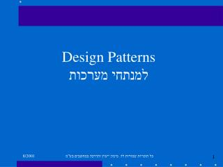 Design Patterns למנתחי מערכות