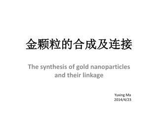 金颗粒的合成及连接