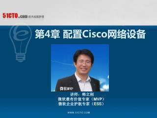 第 4 章 配置 Cisco 网络设备
