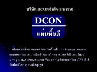บริษัท  DCON จำกัด (มหาชน)