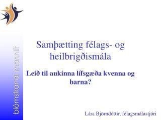 Samþætting félags- og heilbrigðismála
