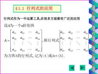 §2.2 行列式的应用
