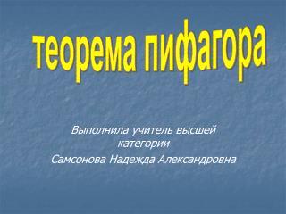 Выполнила учитель высшей категории Самсонова Надежда Александровна