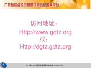 访问地址: Http://gdtz 或: Http://dgtz.gdtz